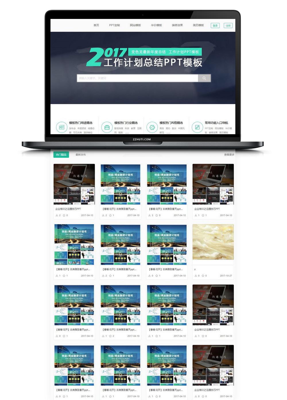音视频素材资源下载站整站源码带会员系统 / 支付接口-找主题源码