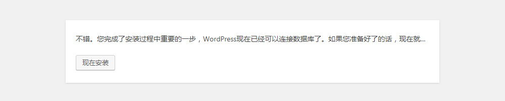wordpress 全新安装教程-找主题源码