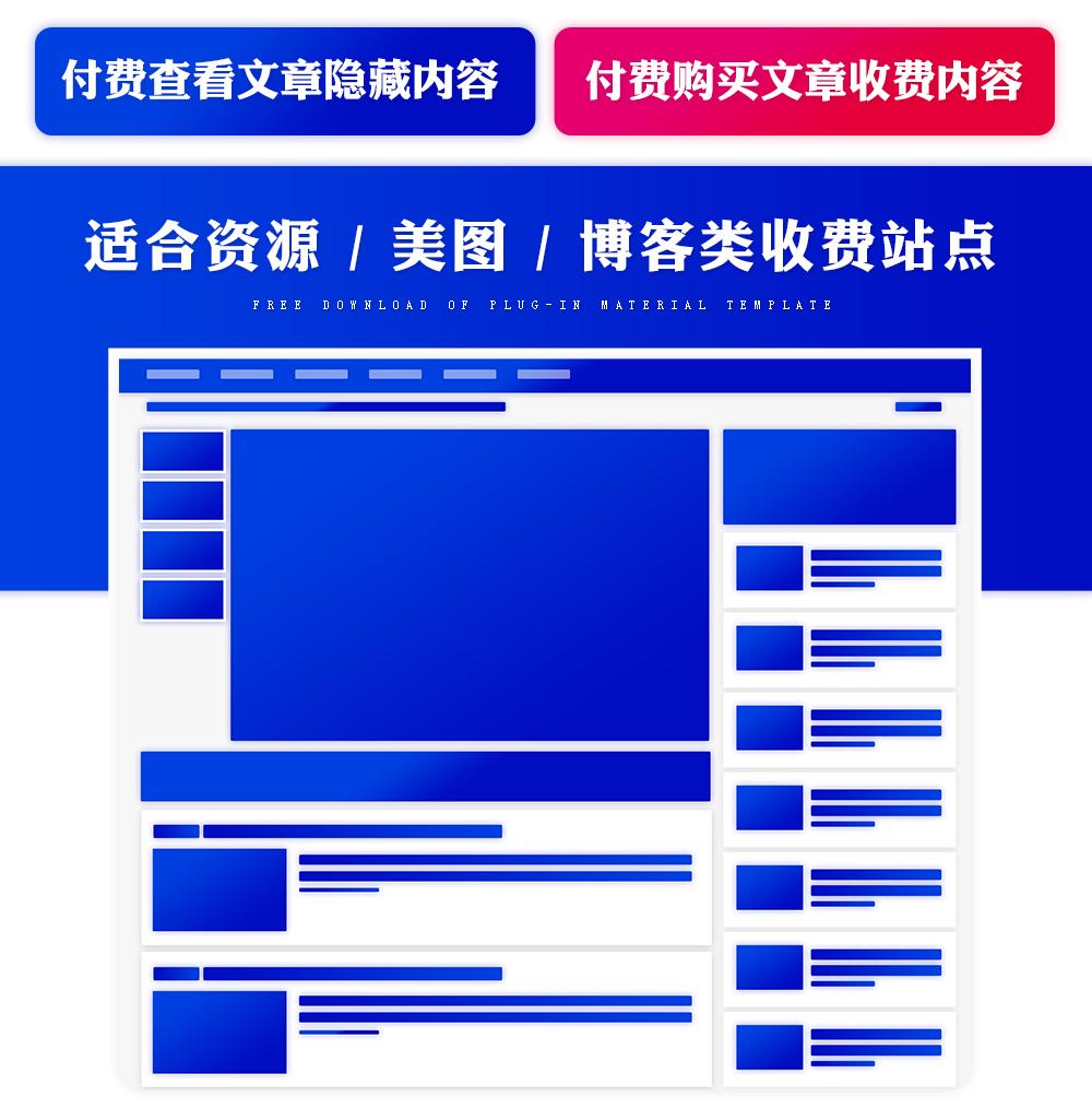 wordpress付费资源下载响应式博客 / 资源 / cms主题优化-找主题源码