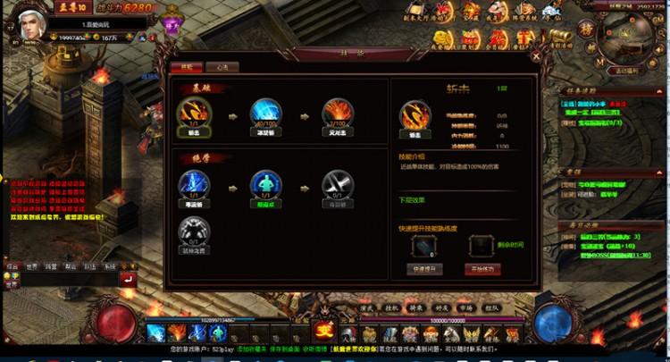 网页游戏妖魔世界游戏服务端一键启动带数据修改及架设教程-找主题源码