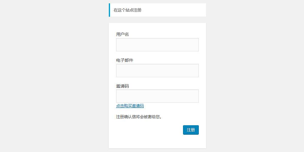 wordpress 邀请码注册插件 Ashuwp invitaion code-找主题源码