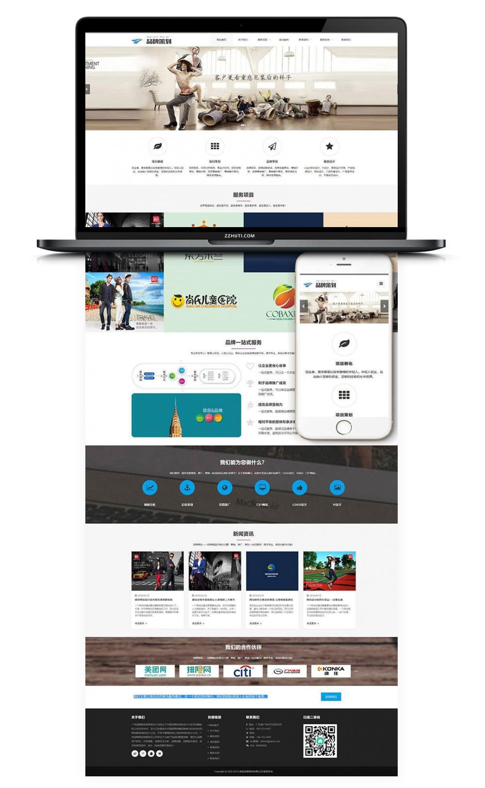 梦编织dedecms响应品牌规划公司网站模板源代码(自适应手机)-蓝汇源码