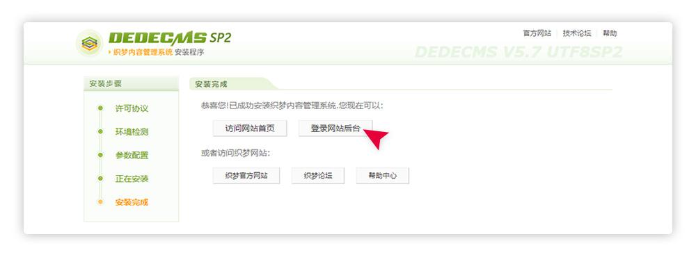 织梦DEDECMS整站源码通用安装教程-兀云资源网