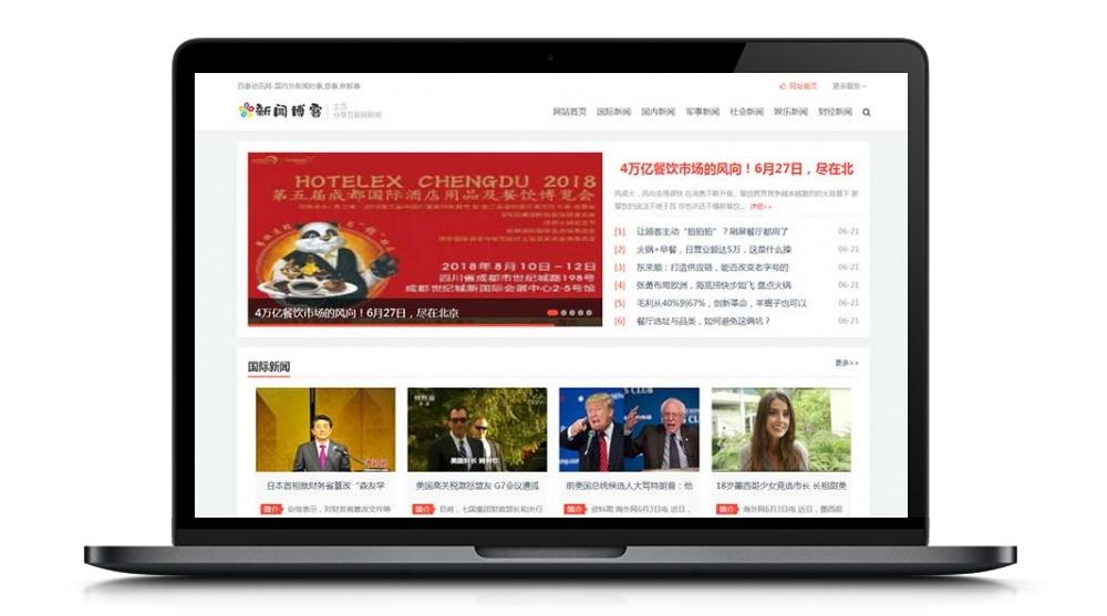 新闻博客文章信息类网站织梦模板网站的源代码(带手机版)-找主题源码