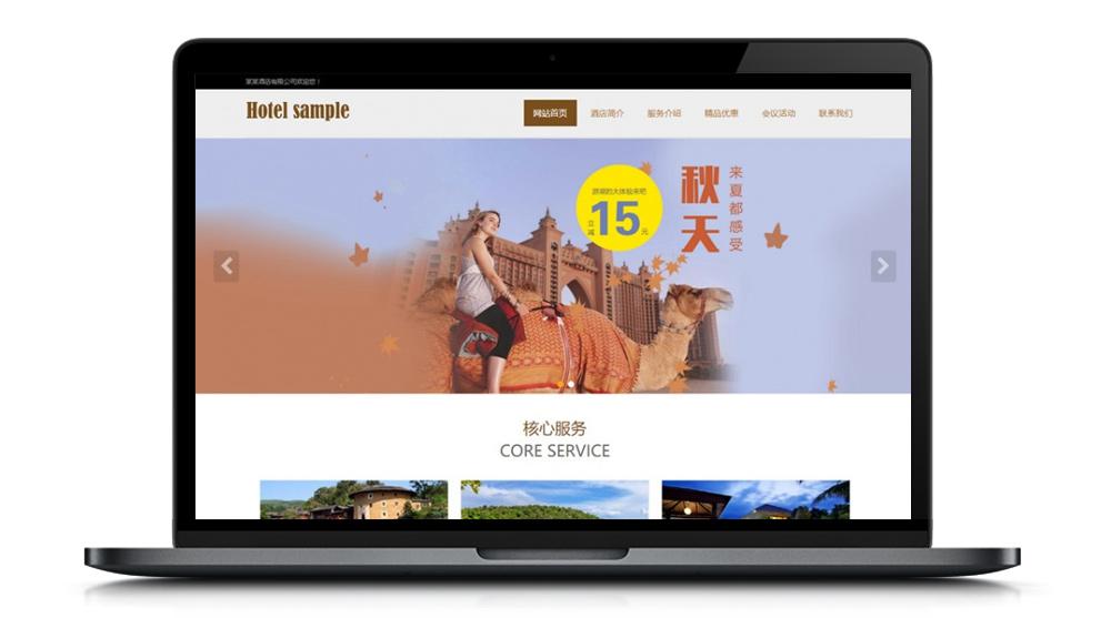 织梦响应式酒店客房服务管理类网站源码模板(自适应手机版)-蓝汇源码