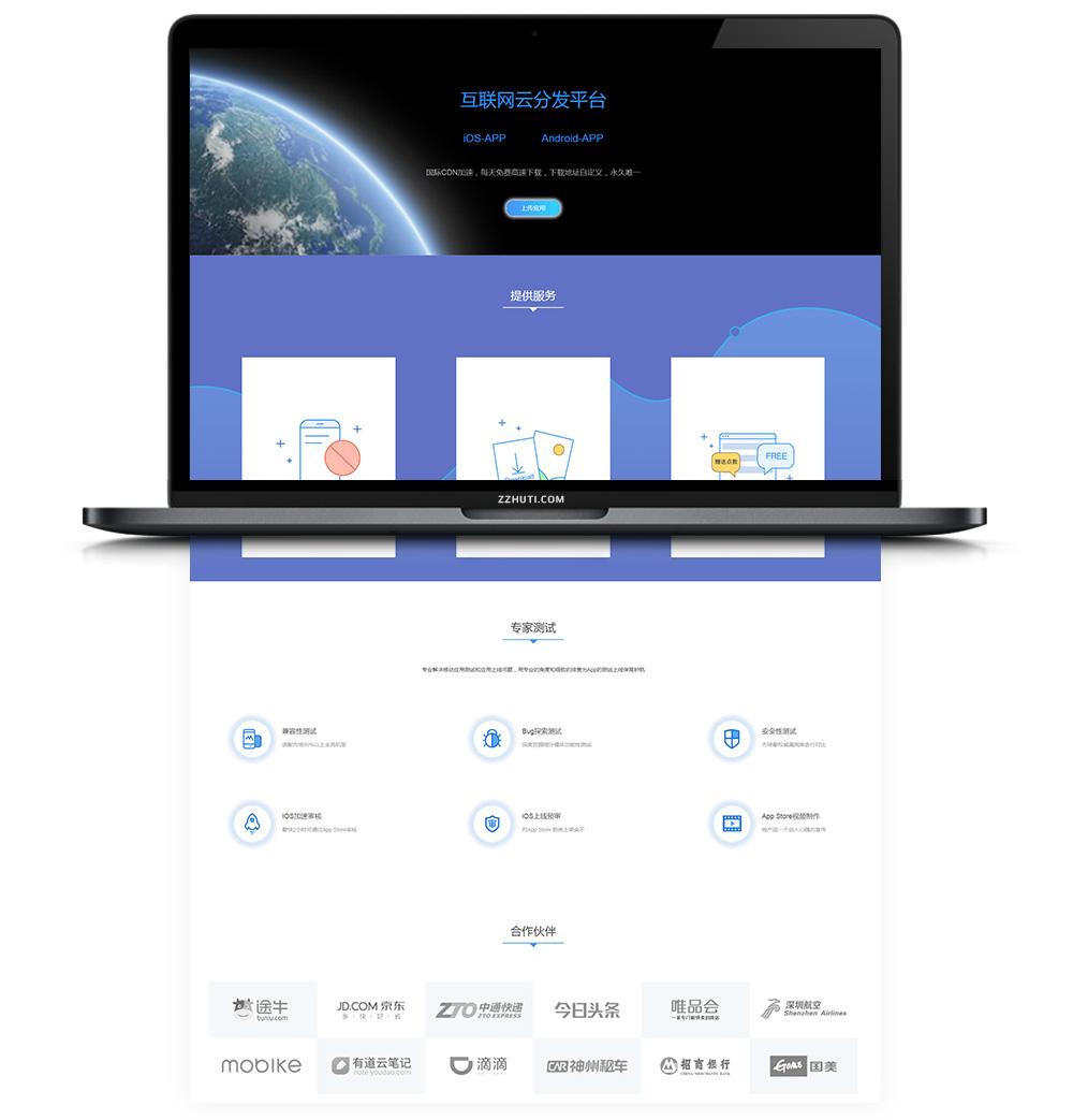 最新的火星兔云发布平台是一个开源版本,可以支付对接代码,并附有详细的教程-找主题源码