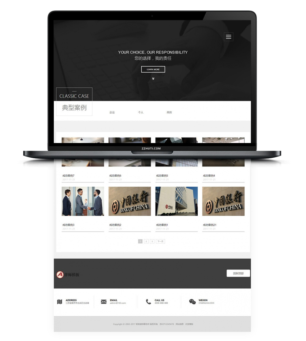 html5响应式律师事务所纠纷类网站织梦模板(自适应手机版)-蓝汇源码