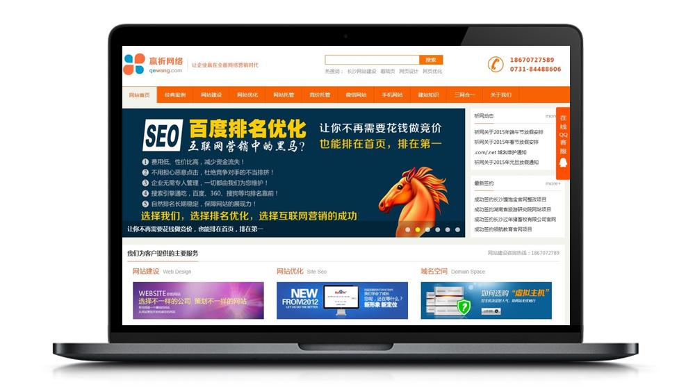 dedecms企业橙色大气网络工作室织梦整站模板-找主题源码