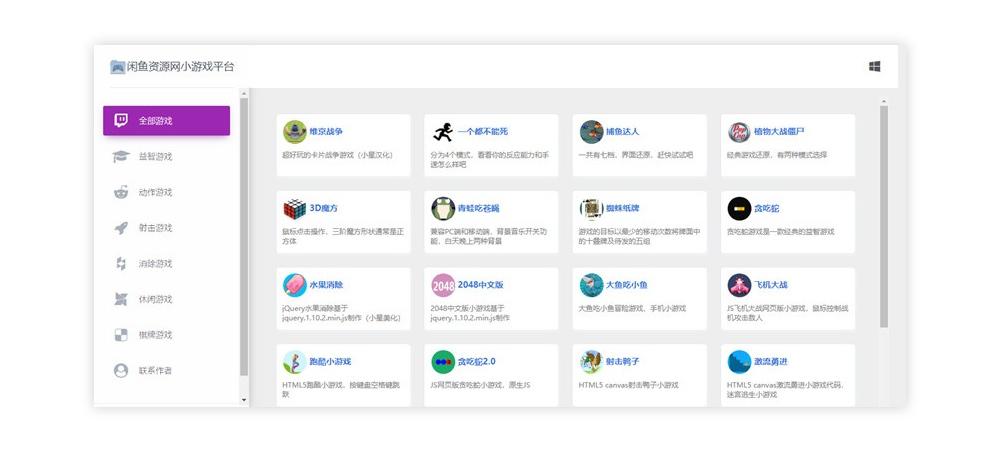 引流方法网站源代码 响应式网站PHP免费在线70个小游戏源码静态数据版发送就能使用-找主题源码