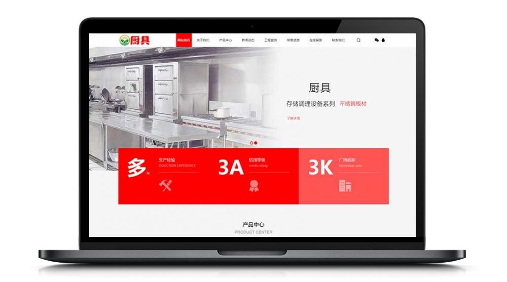饮蒸炉厨房设备系统软件类网址织梦企业模板(带手机安卓版)-找主题源码