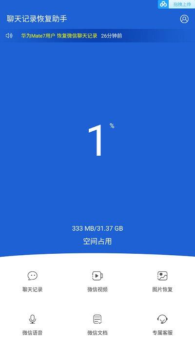 防出轨必备软件:微信聊天记录恢复助手v1.0.5 会员直装版-找主题源码