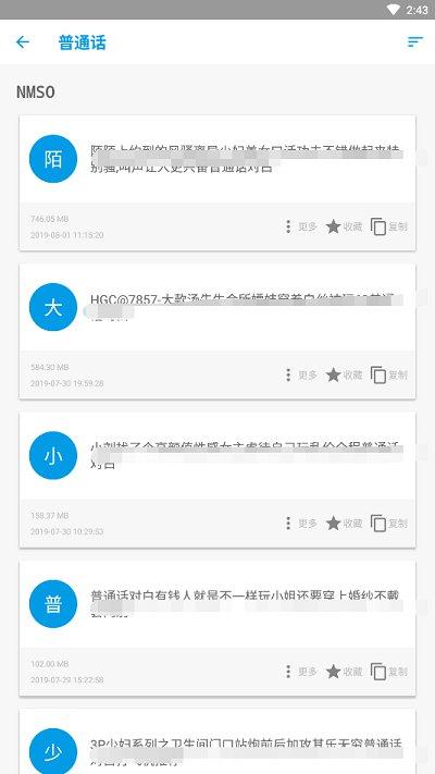 安卓手机你懂的磁力搜索APP / 神奇搜索v1.0.9 清爽无广告版-找主题源码