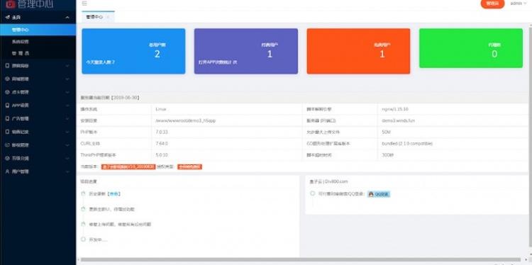H5聚合影视直播双端APPV3版本全新升级后台管理 / 下载页 / N多bug修复-找主题源码