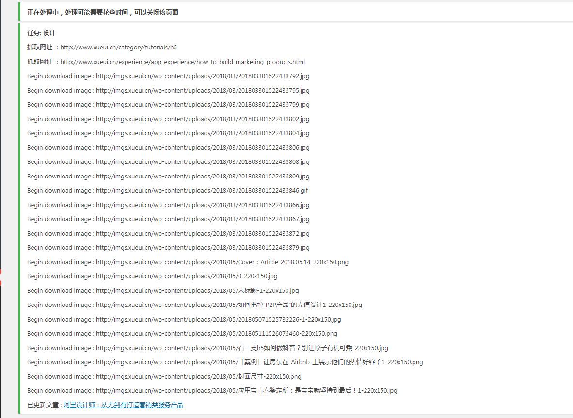 wordpress采集插件:wp-autopost-pro专业版文章采集插件 兼容wp5.0+-蓝汇源码