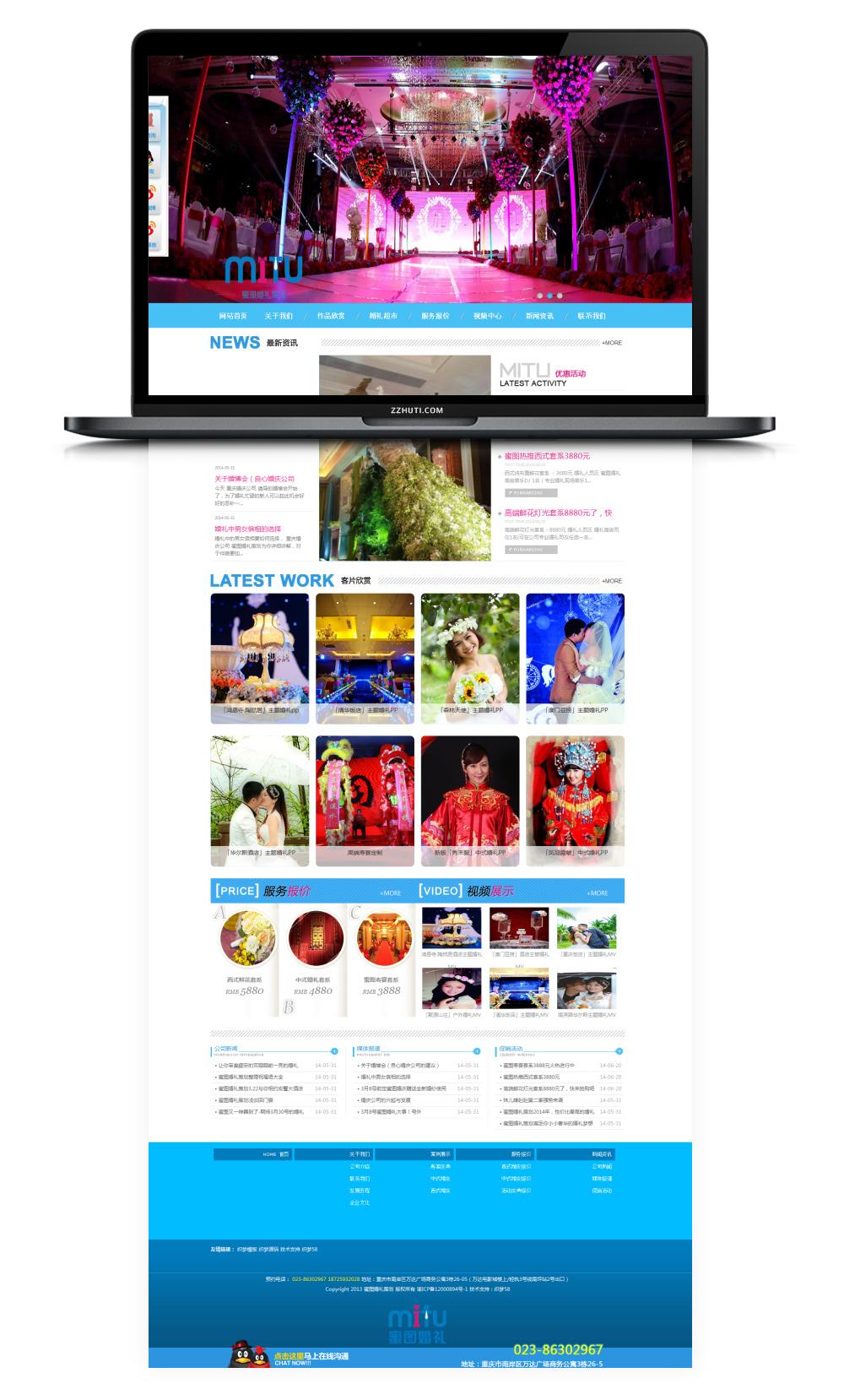 dedeCMS蓝色极品高端大气带JS特效婚庆摄影网站织梦模板-找主题源码