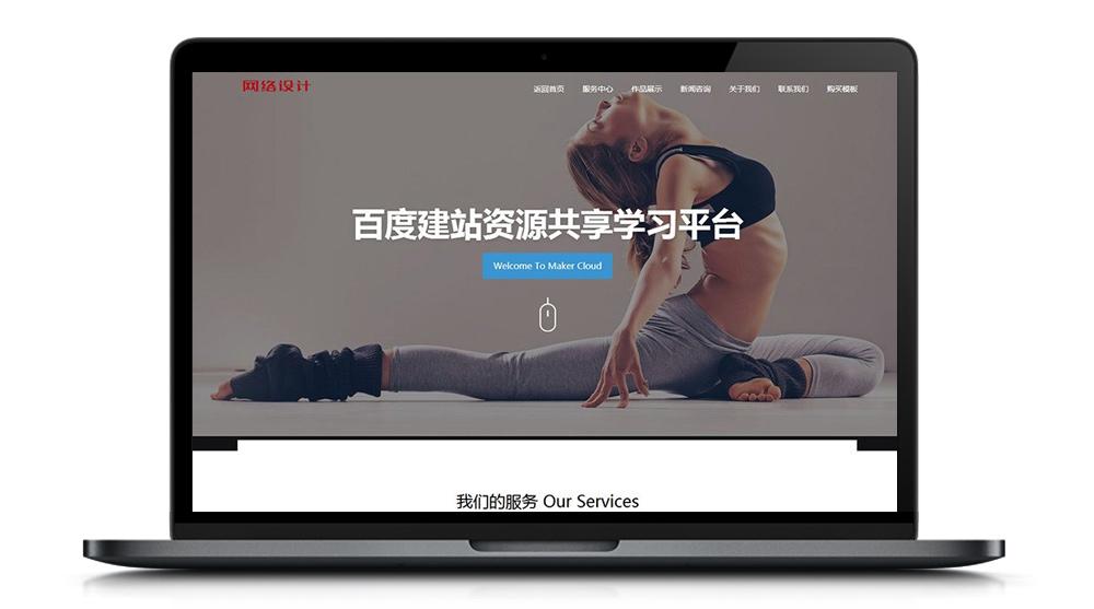 dedecms响应式网络设计资源共享类企业网站织梦模板(自适应手机端)-蓝汇源码