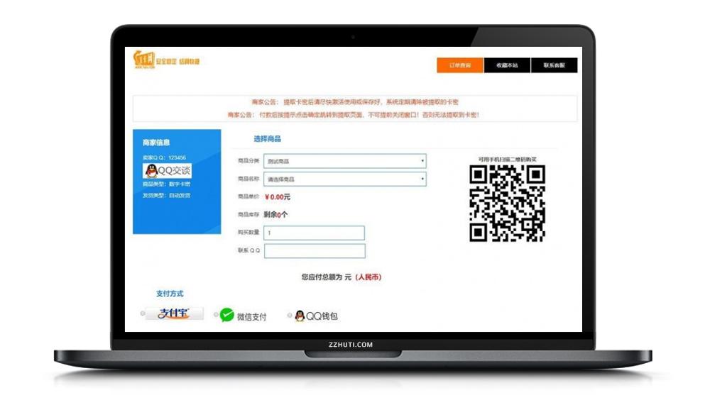 最新阿洋7.0个人发卡网全开源解密版集成了码支付和轻云支付接口网站程序-找主题源码
