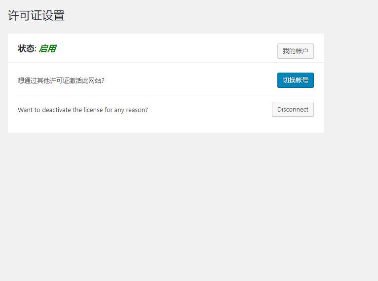 wordpress精选可视化编辑插件elementor pro中文破解汉化版  V2.10.0 [找主题亲测]-找主题源码