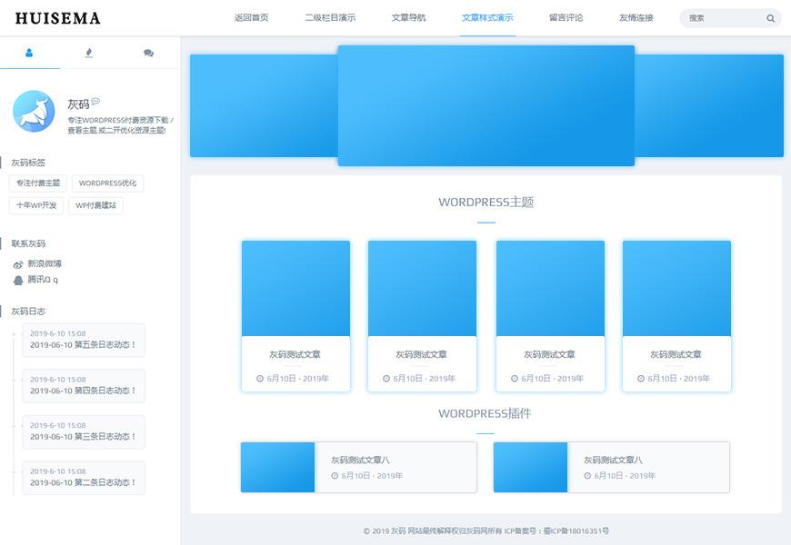 ZHUTI01 极致主题内置多种文章样式-找主题源码