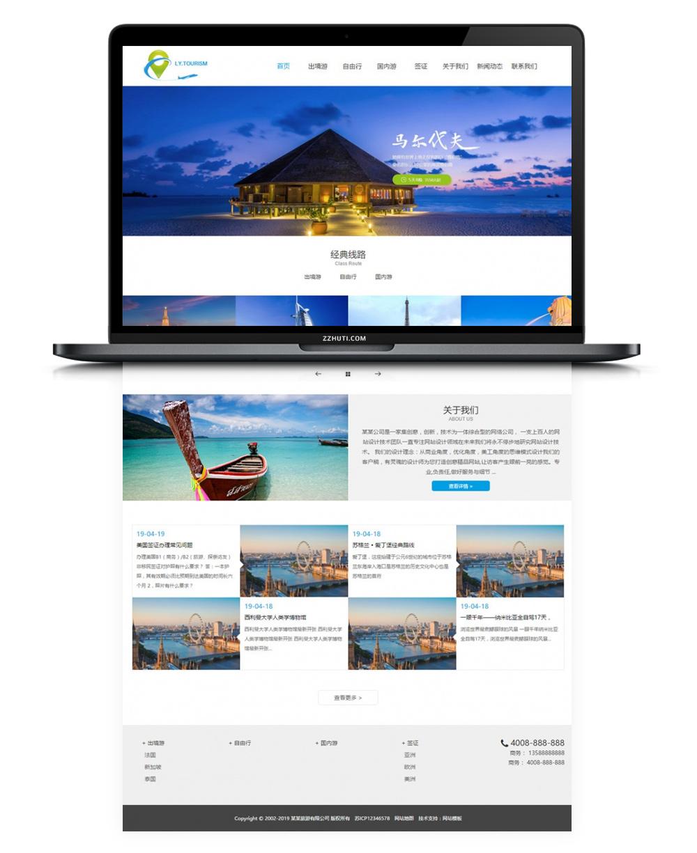 响应式旅游公司官网类网站织梦模板(自适应手机版) HTML5旅游签证公司网站源码-找主题源码