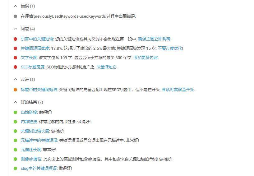 WordPress高级SEO插件Yoast SEO Premium v11.8专业版破解 也100%中文汉化-蓝汇源码