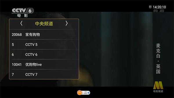 超清晰的电视直播盒子:橙色直播v2.5.2安卓APP-找主题源码
