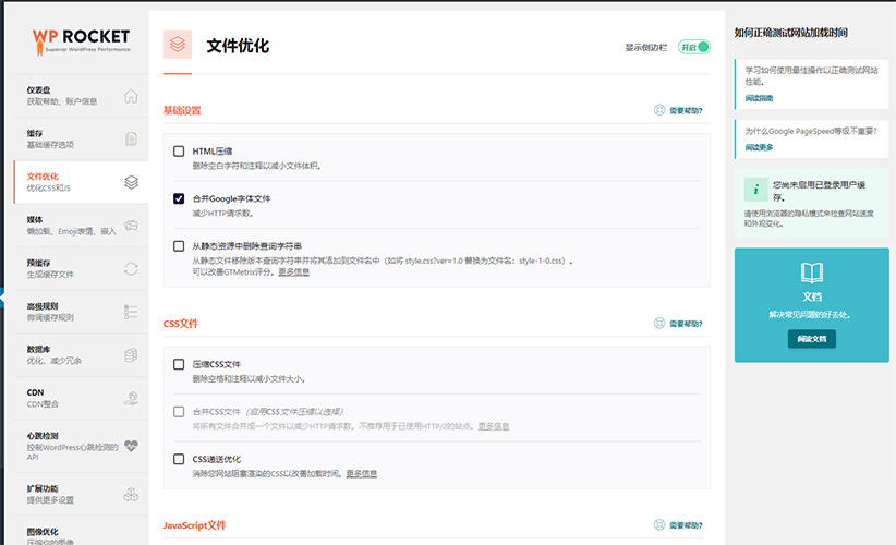WordPress重磅加速插件WP Rocket Pro v3.3.6 高级版 专业版破解 100%中文汉化-找主题源码