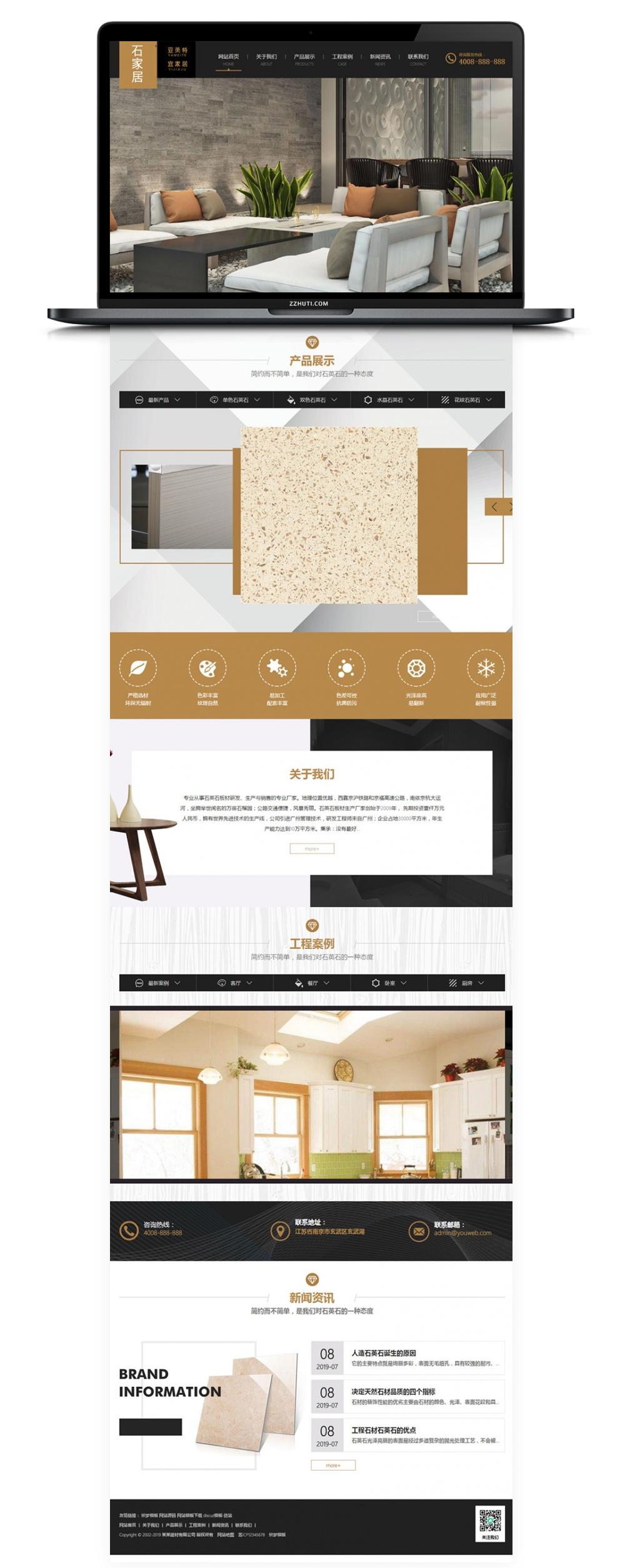 织梦模板大理石瓷砖厂家织梦模板 装修建材类网站源码(带手机版数据同步)-找主题源码