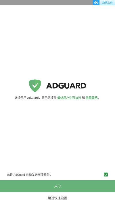 Adguard:去广告大杀器app直装高級破解版下载v3.2.119-找主题源码