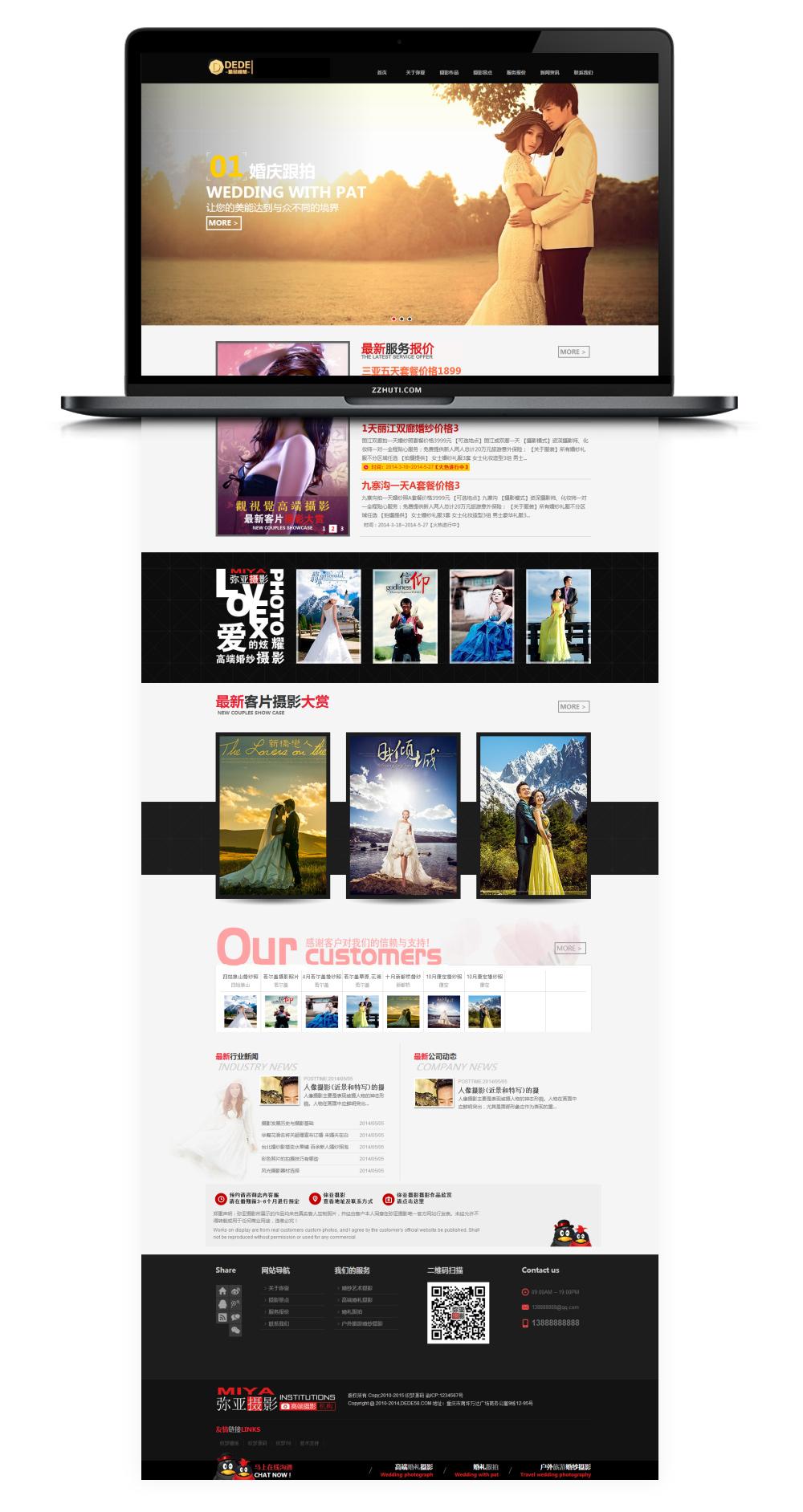 DEDECMS响应式网站室外风景拍摄类网址织梦模板(HTML5响应式移动端)-找主题源码