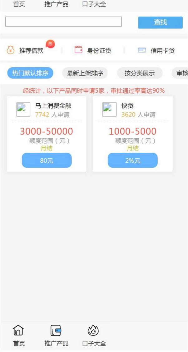 2019金融网贷贷款超市2.0源码 带三级分销-找主题源码