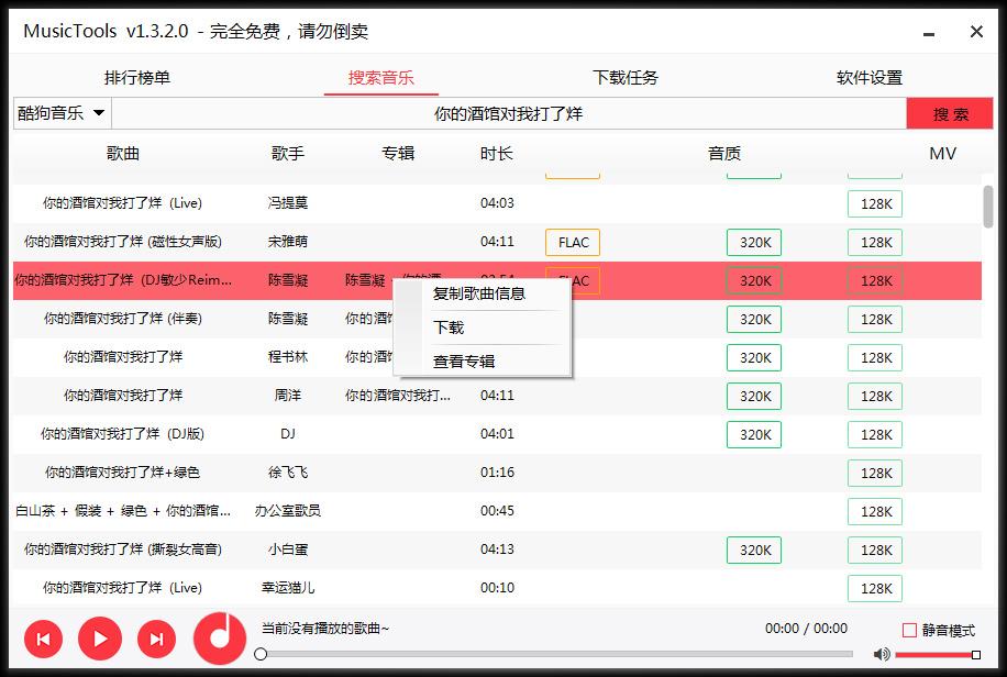 电脑下载超高品质无损付费音乐软件 / MusicTools v1.3.2.0-找主题源码