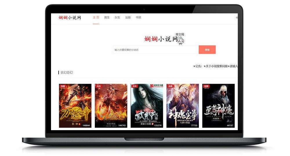 《娴娴小说集》PHP全自动收集小说集网站源代码 PC+手机安卓版-找主题源码