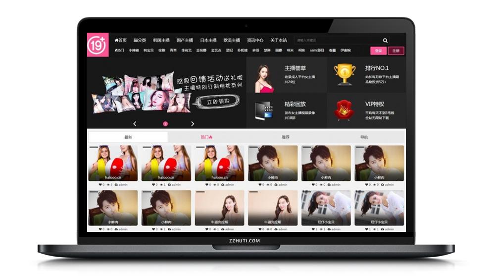 帝国CMS韩国女主播视频网站+手机版+可封装APP运营-找主题源码