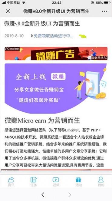全新升级UI微赚系统软件 文章内容转发分享 威客任务 小说集广告联盟赚钱系统软件-找主题源码