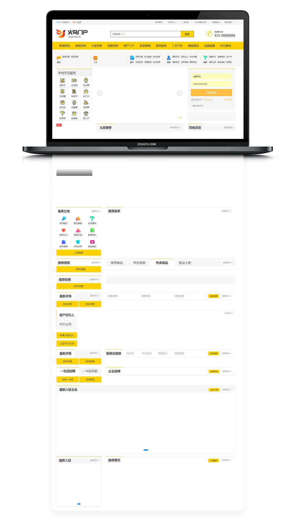 【火鸟门户系统V4.70】2020完整版火鸟系统全功能版五端同步详细的安卓苹果双端与小程序[带安装教程]-找主题源码
