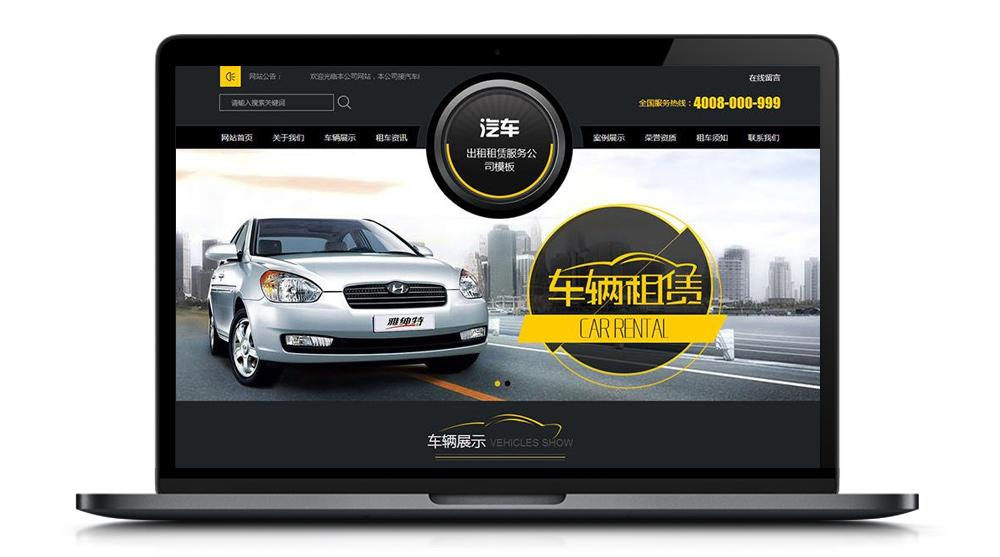 dedecms汽车租赁汽车改装维修4S店类织梦模板(带手机端)-找主题源码