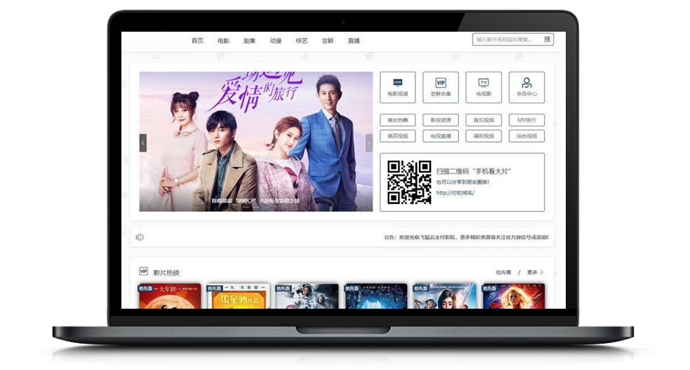 2019年最新修复版飞猫云电影系统5.2.3附带支付和代理功能-蓝汇源码