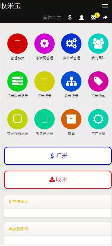 2019最新消息收米宝系统软件源代码 作用抢单+短息+下单 带安裝表明-蓝汇源码