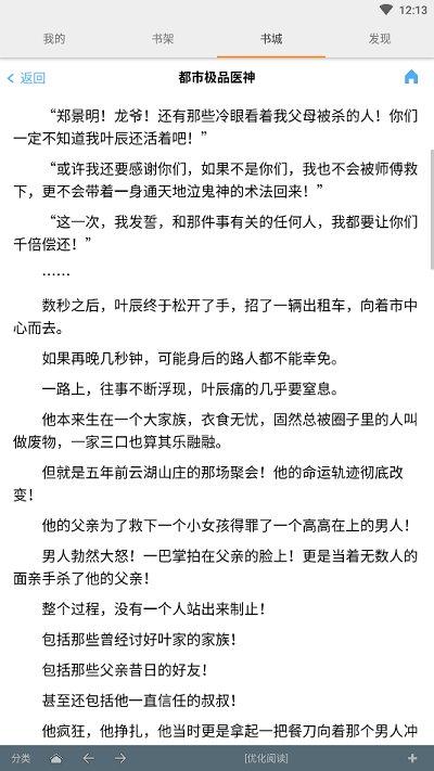 安卓小说免费阅读APP:搜书大师v16.8 去广告会员破解版-找主题源码