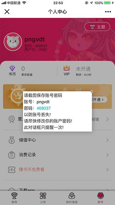 Thinkphp内核闲云仿歪歪漫画系统网站源码 采集+可制作安卓苹果app-找主题源码