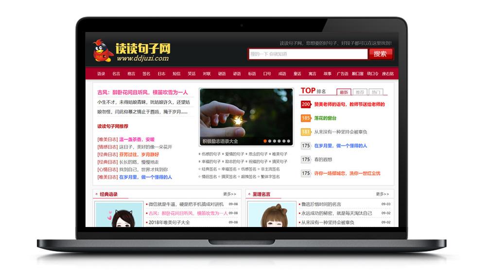 织梦dedecms句子语录签名日志文章类网站源码+手机版-找主题源码