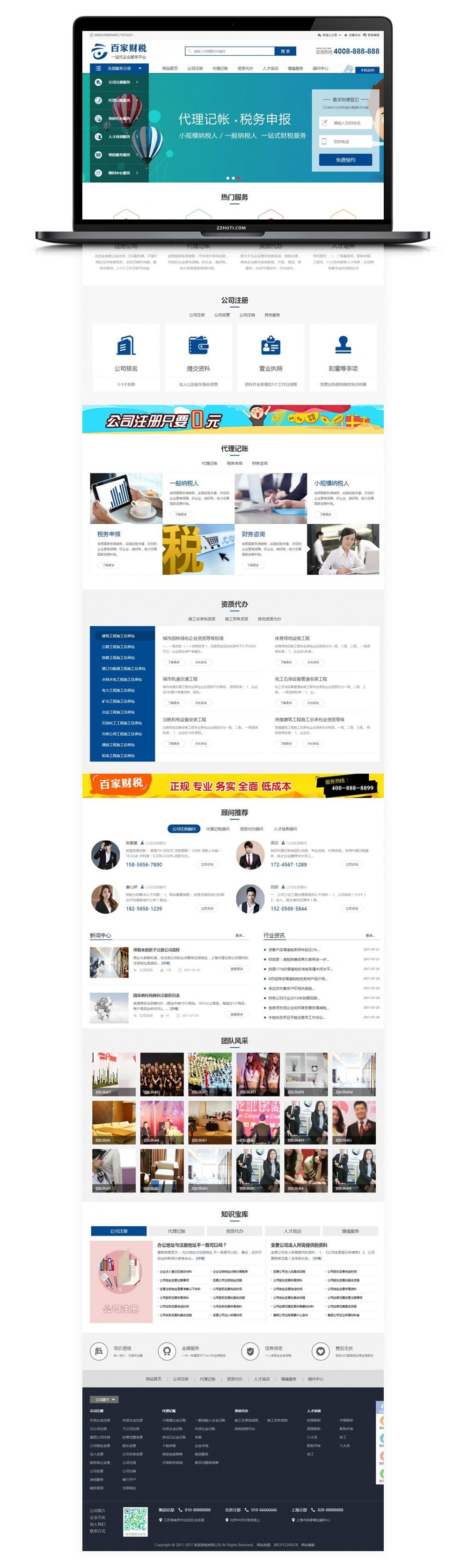财务会计注册记账财税类织梦网站模板(带手机版数据同步) 财务会计公司注册类网站源码-找主题源码