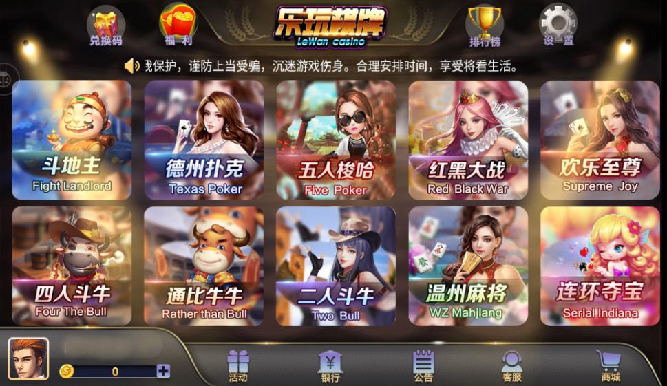 乐玩 金币版本 网狐荣耀二开 26个子游戏完美运营-找主题源码