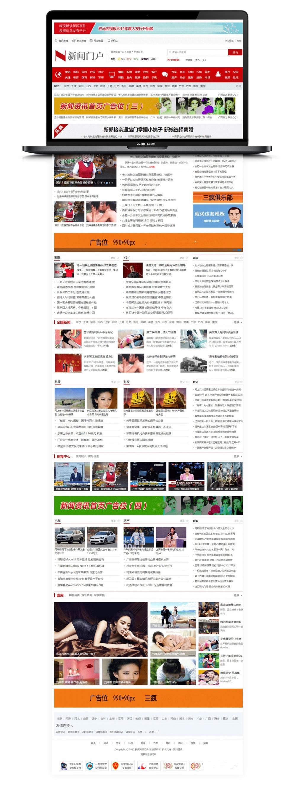 织梦dedecms新闻资讯门户文章类网站源码-找主题源码