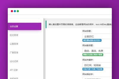 PHP微信QQ防红源码开源版本,无后门完美运行-找主题源码
