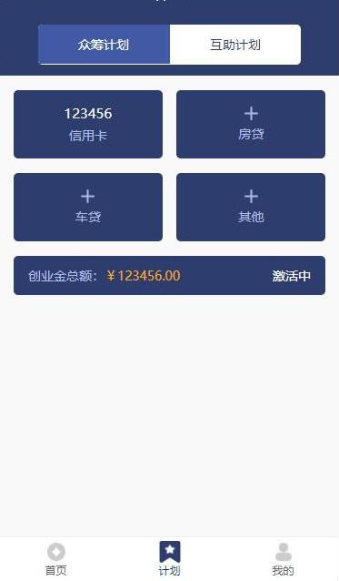 全新UI新版有钱还众筹还款系统源码 可封装APP-找主题源码
