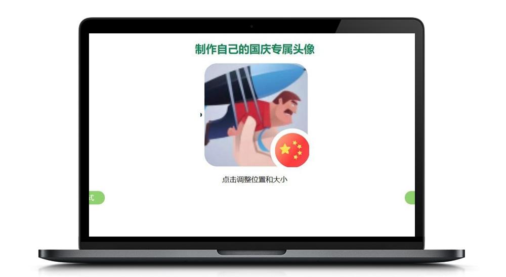 国庆网站引流源码 腾讯头像加国旗源码上传即可使用-找主题源码
