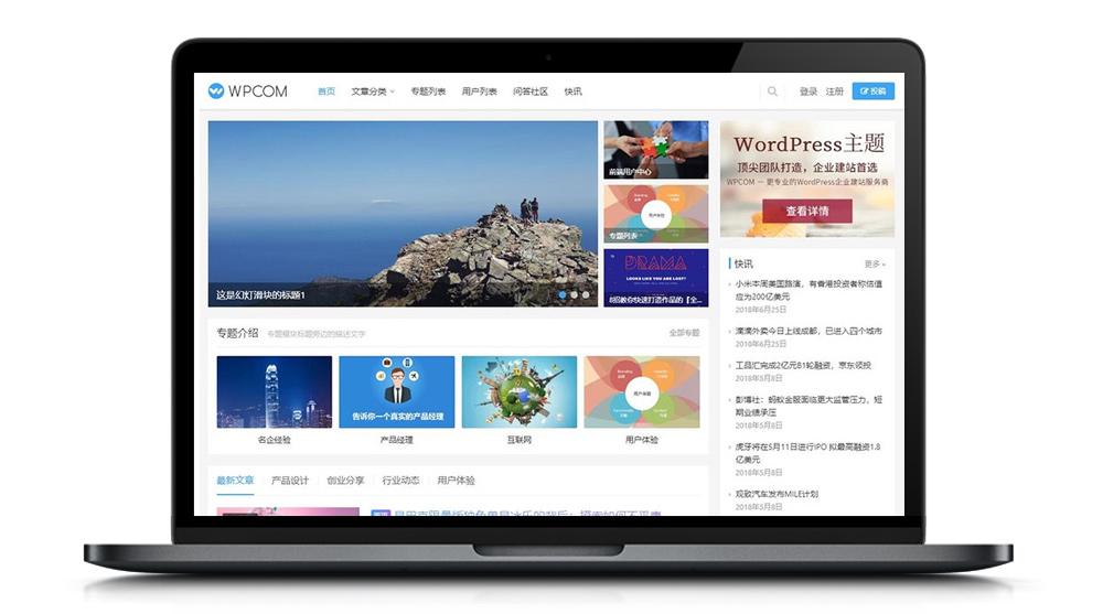 WordPress自媒体资讯博客网站模板 Justnews4.3.0主题-找主题源码