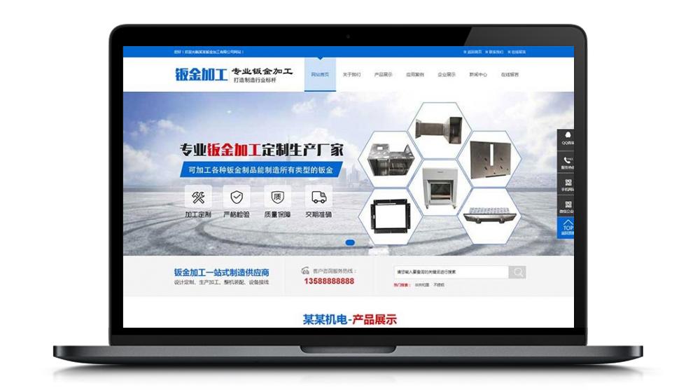 织梦dedecms蓝色钣金加工五金机电设备公司网站模板(带手机移动端)-找主题源码